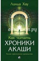 чтение книги хроник акаши