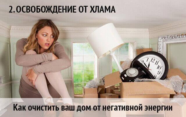 очистка дома от негатива