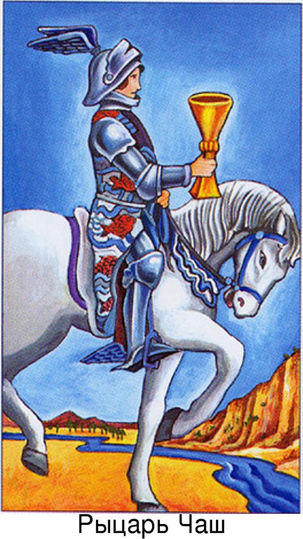Таро Тота Рыцарь кубков: значение в отношениях, сочетание с другими картами