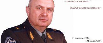 генерал Петров и КОБ