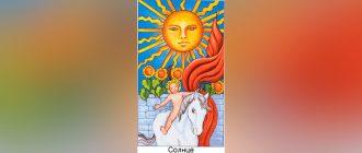 аркан Сонце