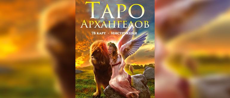Таро Архангелов