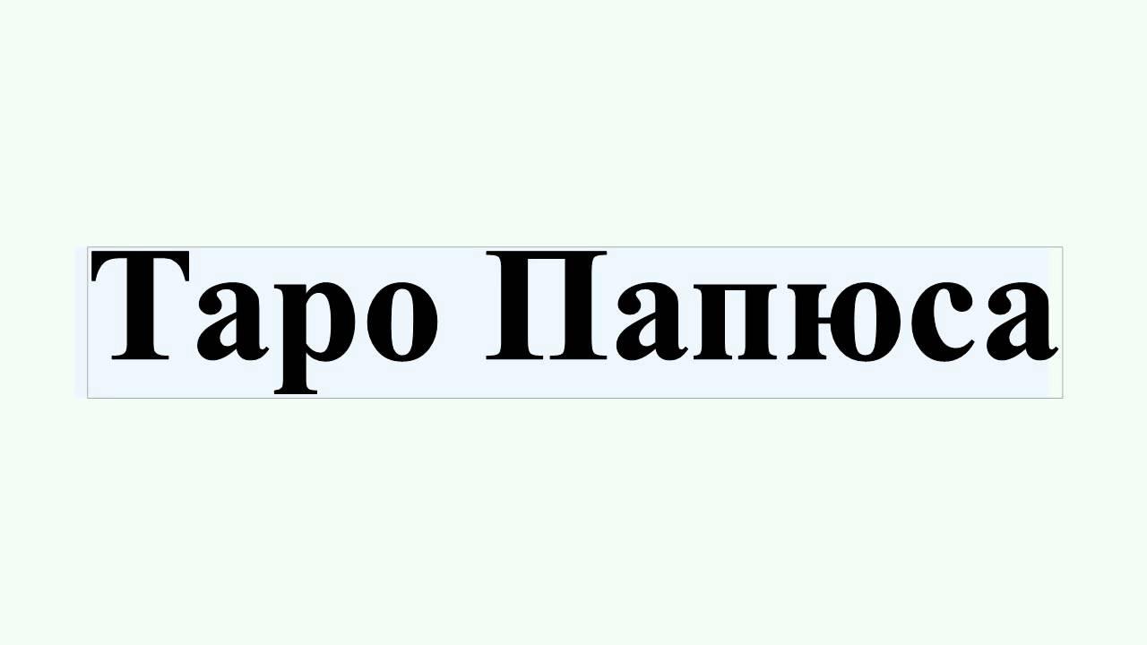 Таро Папюса легенда и история
