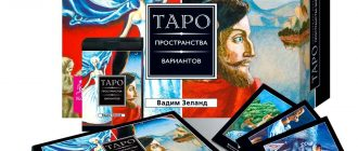 Таро «Пространства вариантов» книга