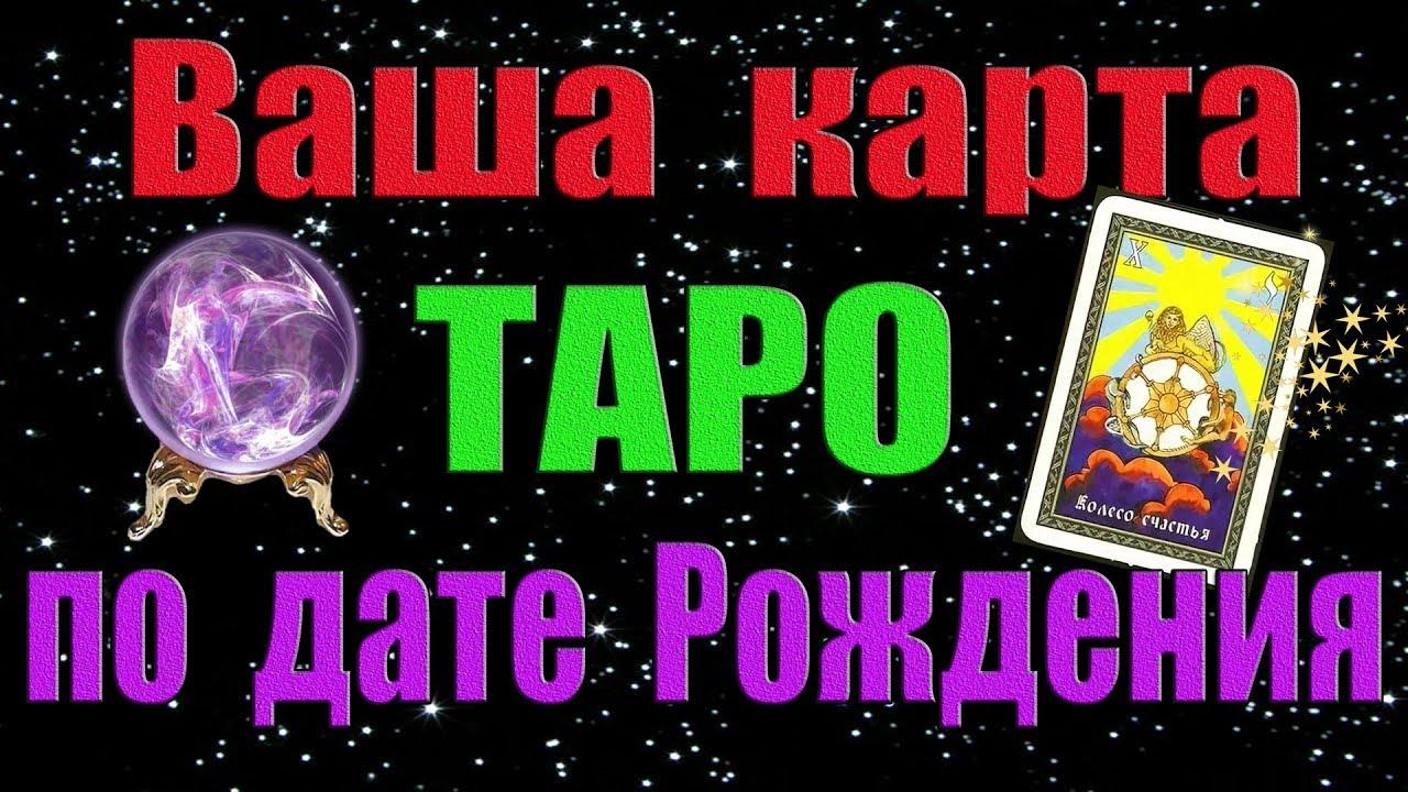карта Таро по дате рождения